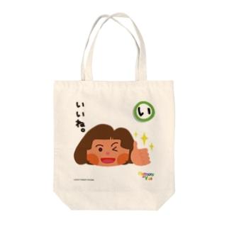 ハーモニーヨガ いいね。HITOMI先生バージョン Tote bags