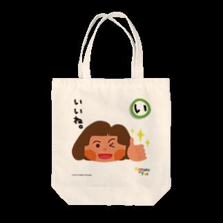 ハーモニーヨガのハーモニーヨガ いいね。HITOMI先生バージョン Tote bags
