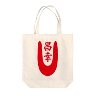 真田昌幸 Tote bags