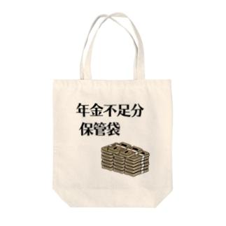 年金不足分保管袋 Tote bags