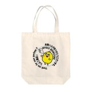 ひよこ書店 Tote bags