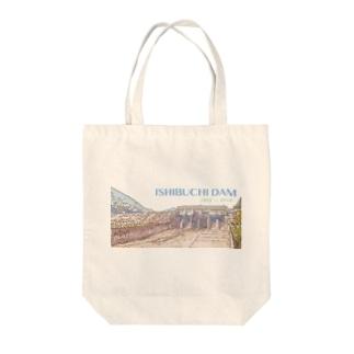 思い出の石淵ダム Tote bags
