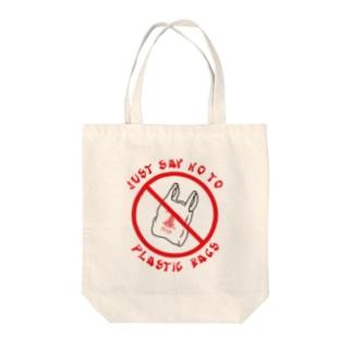 不要购物袋 Tote bags