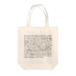 おしゃべりトートバッグ Tote bags