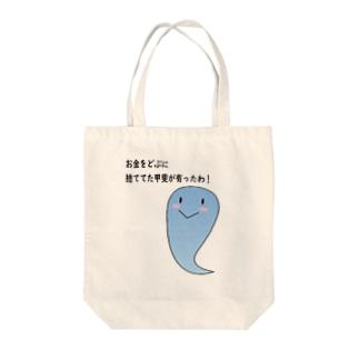 さ迷える魂 たまちゃん Tote bags