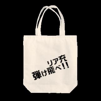 高瀬彩のリア充弾け飛べ black Tote bags