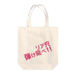 高瀬彩のリア充弾け飛べ pink Tote bags