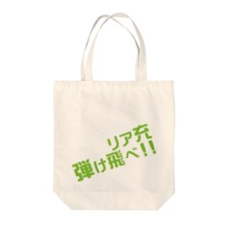 リア充弾け飛べ green Tote bags