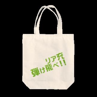 高瀬彩のリア充弾け飛べ green Tote bags