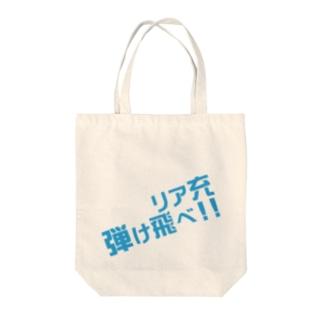 リア充弾け飛べ blue Tote bags
