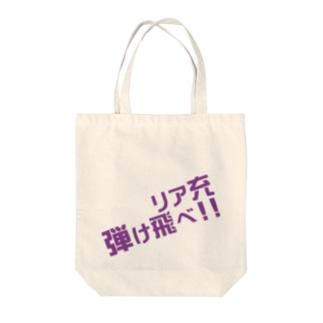 リア充弾け飛べ purple Tote bags