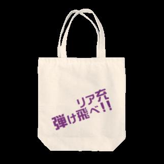高瀬彩のリア充弾け飛べ purple Tote bags