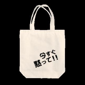 高瀬彩の今すぐ黙って black Tote bags