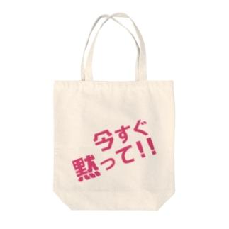今すぐ黙って pink Tote bags
