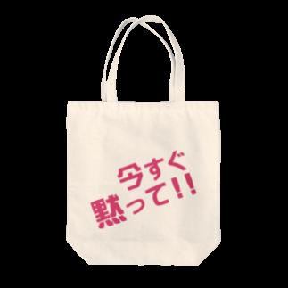 高瀬彩の今すぐ黙って pink Tote bags