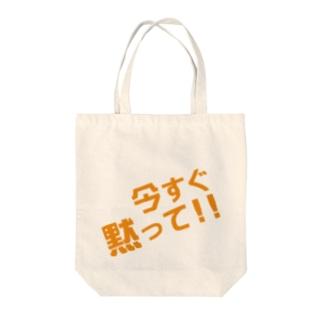 今すぐ黙って orange Tote bags