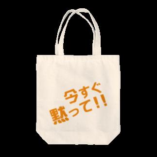 高瀬彩の今すぐ黙って orange Tote bags