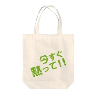 今すぐ黙って green Tote bags