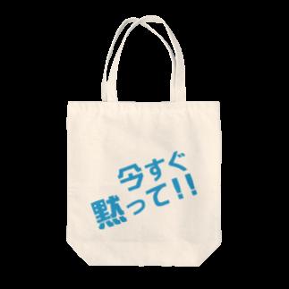 高瀬彩の今すぐ黙って blue Tote bags
