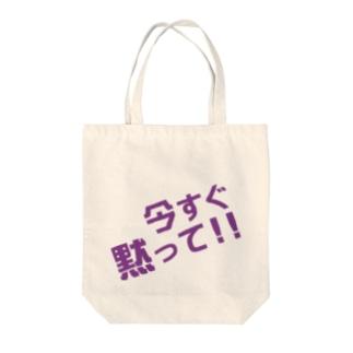今すぐ黙って purple Tote bags