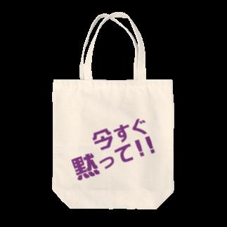 高瀬彩の今すぐ黙って purple Tote bags