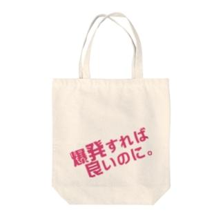 爆発すれば良いのに pink Tote bags