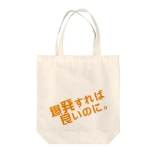 爆発すれば良いのに orange Tote bags