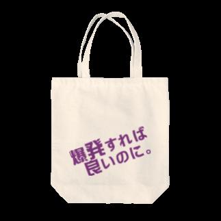 高瀬彩の爆発すれば良いのに purple Tote bags