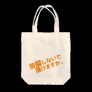 高瀬彩の邪魔しないで頂けますか orange Tote bags
