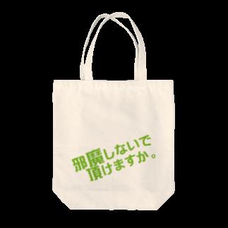 高瀬彩の邪魔しないで頂けますか green Tote bags