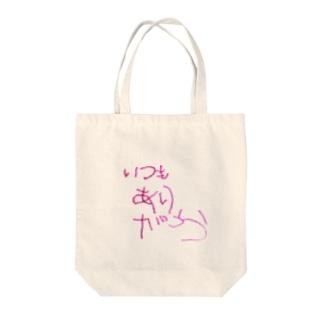ありがとう Tote bags