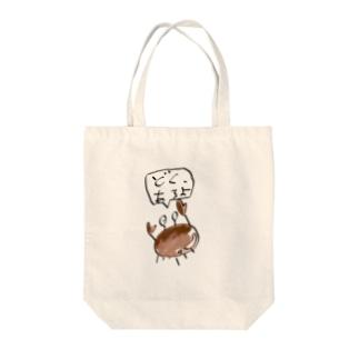スベスベマンジュウガニ Tote bags
