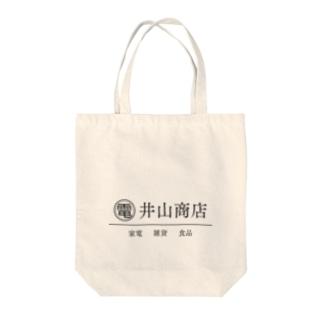 電マーク 井山商店トートバッグ A Tote bags