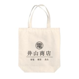 電マーク 井山商店トートバッグ B Tote bags