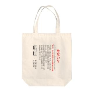 危ない‼︎サイレン吹鳴看板 Tote bags