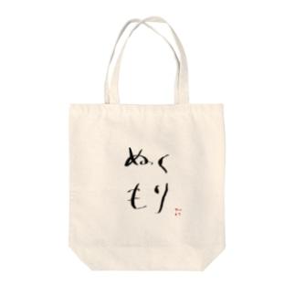 ゆるふわぬくもり Tote bags