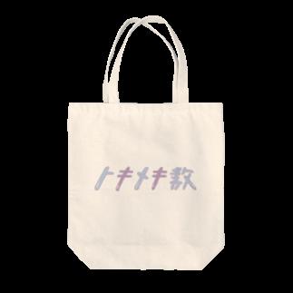 shop TOKIMEKIのトキメキ教 Tote bags