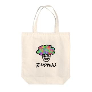 天パやねん ② Tote bags