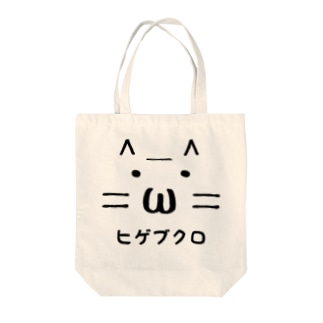 ヒゲブクロ♡ Tote bags