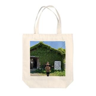 私は今高島びれっじ4号館で絞り染体験をしています Tote bags