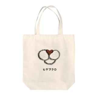 茶色のお鼻♡ Tote bags