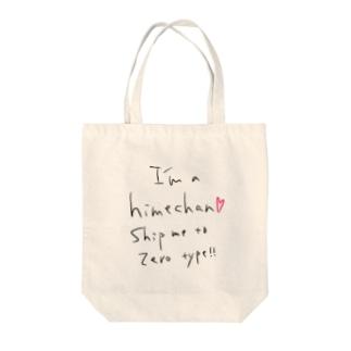 光のhimechan(黒字) Tote bags