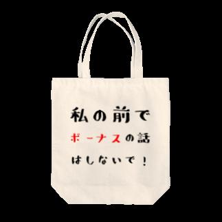 ひよこねこ ショップ 1号店のボーナス Tote bags