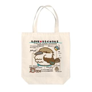ILOVE♥ワライカワセミ Tote bags
