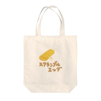 スクランブルエッグ Tote bags