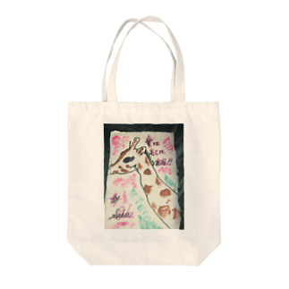 サクアンドツバミルヨシの愛はそこにある Tote bags