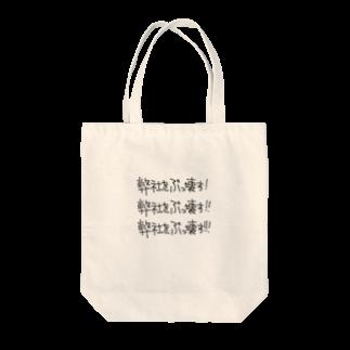 ゆる杉商店の弊社を Tote bags