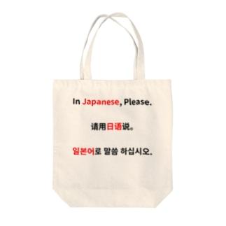 日本語で言ってください Tote bags