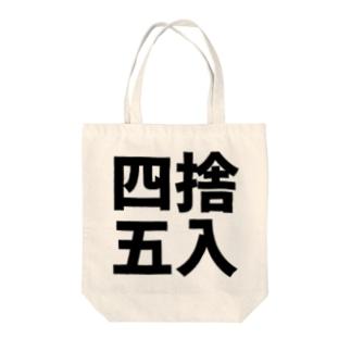 四捨五入 Tote bags