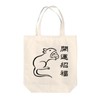 開運招福ネズミ Tote bags
